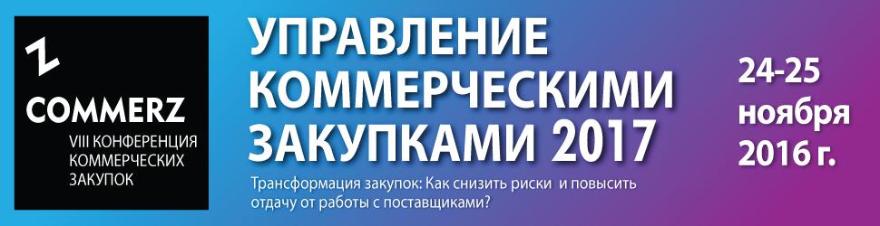Специалисты ЭТП Федерация примут участие в конференции Управление коммерческими закупками