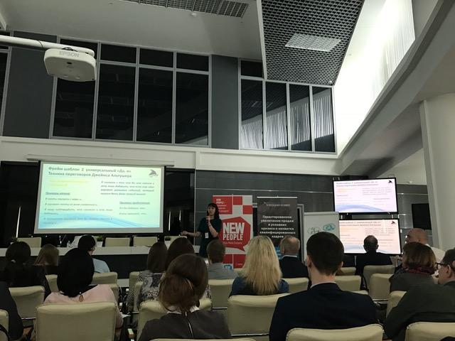 Специалисты ЭТП Федерация приняли участие в конференции Продажи и маркетинг 2017