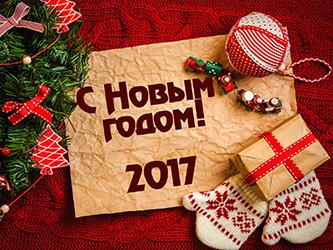 novyj-god-2017
