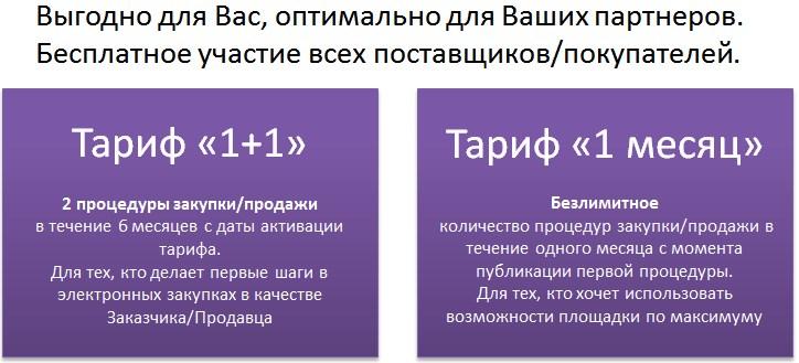 Тарифы ЭТП Федерация