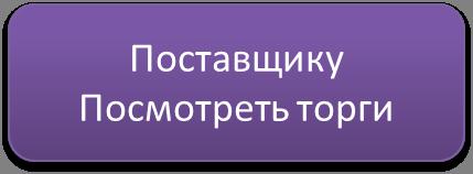 postavshhiku