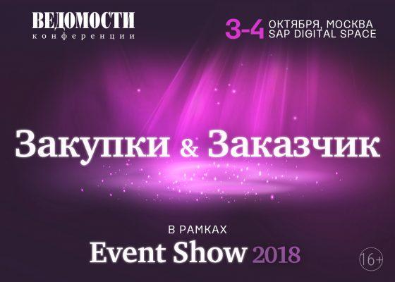 1600-1200-fb_eventshow-zakupki